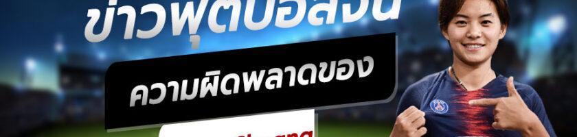 ข่าวฟุตบอลจีน